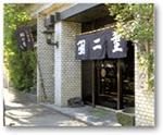 羽二重団子 本店(改築のため休業中)