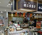 HABUTAE1819 羽二重団子 大丸東京店
