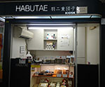 HABUTAE1819 羽二重団子 西日暮里店
